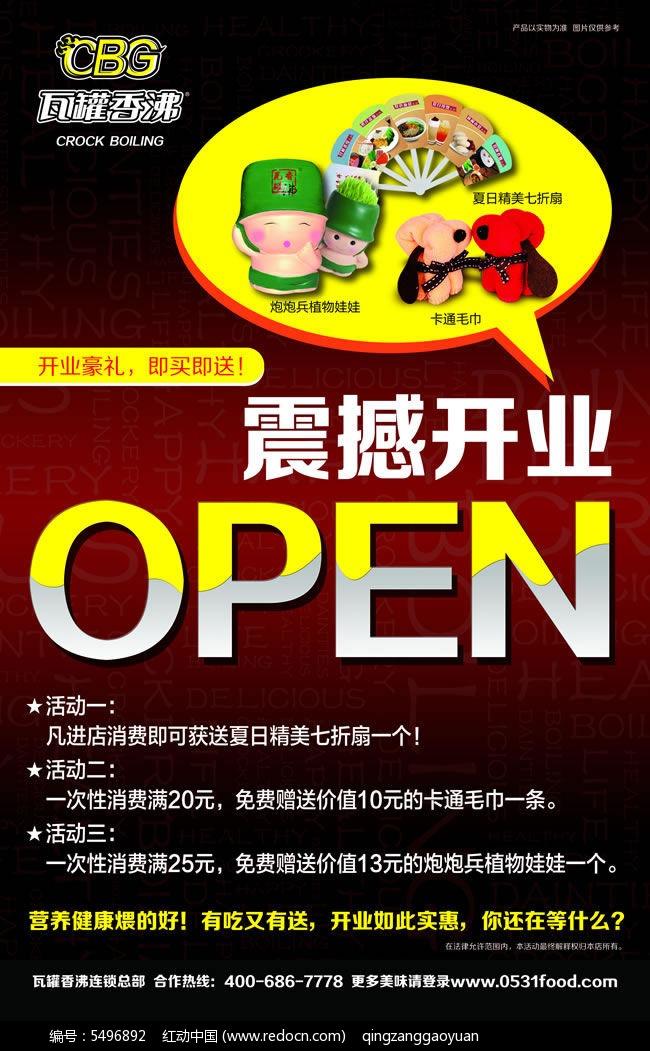 瓦罐饭店开业宣传单psd素材免费下载_x展架|易拉宝图片