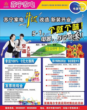 苏宁电器新装开业促销宣传单模板