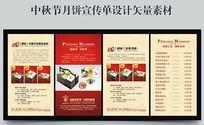 中秋节月饼cdr宣传单设计素材