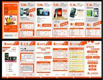 联通手机折页宣传册设计cdr素材