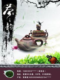 茶之韵茶叶宣传单psd海报素材