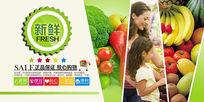 简约超市果蔬展板设计psd素材