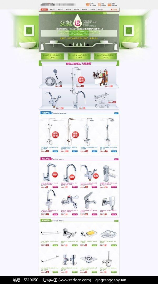 淘宝卫浴店铺装修PS模板PSD素材免费下载 编号5519050 红动网