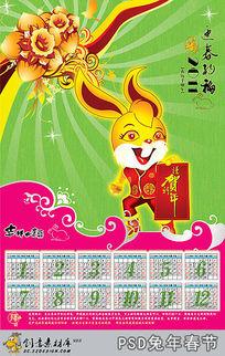 psd兔年春节