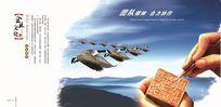 中国风企业文化团队合作PSD画册模板