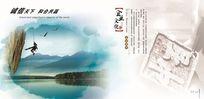 中国风企业文化诚信PSD画册模板