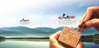 中国风企业文化PSD画册模板