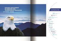 大气企业科技创新PSD画册模板