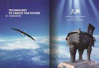 大气企业科技创造未来PSD画册模板