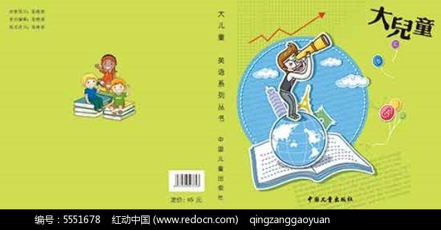 儿童英语读物psd海报模板