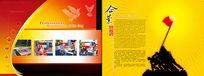 企业宣传画册封面设计PSD模板