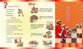 消防安全手册设计PSD素材