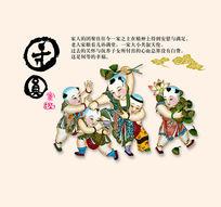 中国娃娃团圆年画PSD分层素材