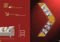 家装红色宣传画册PSD模板