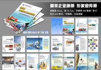 铁路建设画册封面PSD素材
