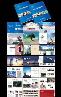 公司企业形象画册PSD素材