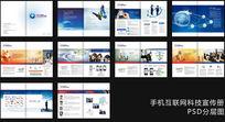 数码科技企业画册PSD模板