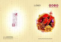 中秋节宣传画册模板psd素材