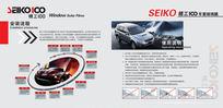 汽车玻璃膜安装手册PSD分层素材