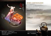 普洱茶历史文化画册PSD分层素材