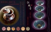 铁观音茶文化画册PSD分层素材