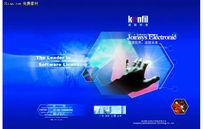 科技产品画册封面封底设计PSD分层素材
