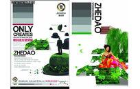 地板画册封面封底设计PSD分层素材