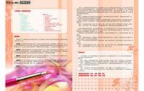 化妆品杂志版式设计PSD源文件