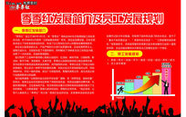 企业发展画册PSD素材