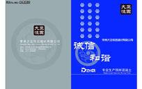 蓝色封面画册模板PSD素材