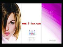 化妆品折页宣传册