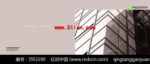 建筑公司画册封面PSD素材免费下载 编号5553190 红动网