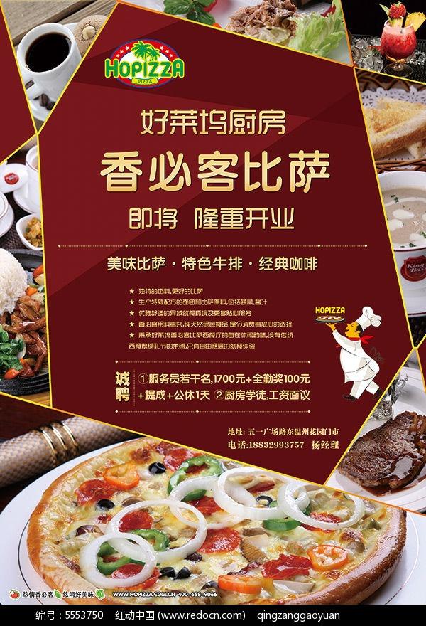 披萨餐厅开业宣传海报psd素材