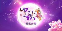 紫色梦幻星空中秋节宣传海报PSD海报模板