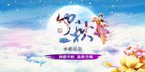 梦幻星空中秋节宣传海报PSD海报模板