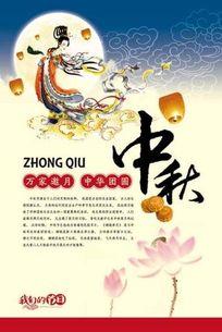 复古中秋节宣传海报PSD海报模板