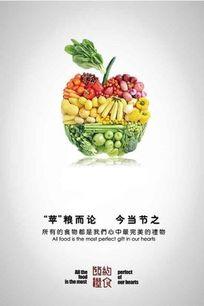 苹粮而论节约粮食公益海报PSD海报模板