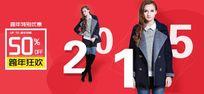 淘宝2015女装促销海报PSD海报模板