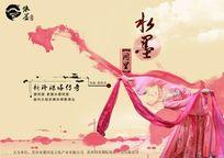 彩色水墨电影宣传海报PSD海报模板