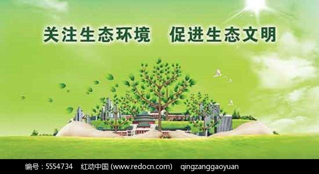 关注生态环境环保公益海报PSD海报模板素材免费下载 红动网