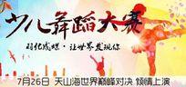 少儿舞蹈比赛活动宣传海报PSD海报模板