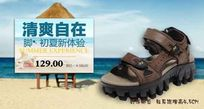 淘宝沙滩男鞋海报PSD海报模板
