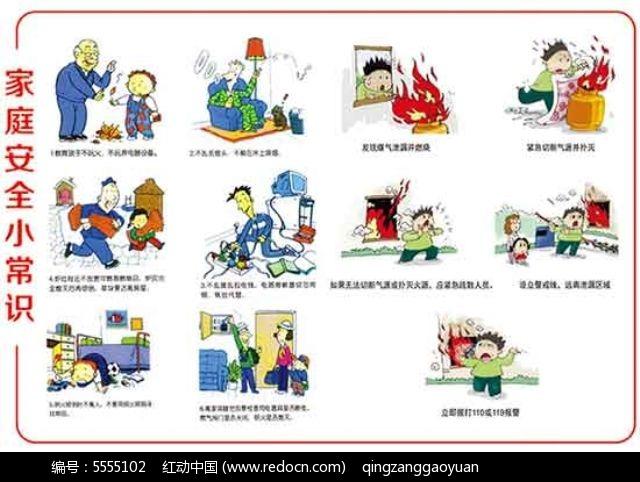 家庭安全小常识宣传海报psd海报模板