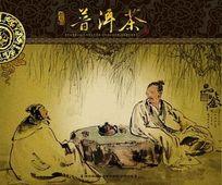 古典中国风普洱茶叶PSD海报模板