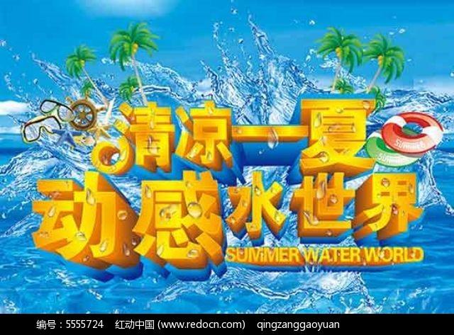 a世界一夏水世界玩法PSD模板海报免费下载_海电脑游戏v世界的海报图片