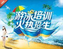 暑期游泳培训班招生宣传单PSD海报模板