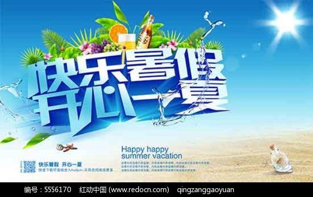 快乐暑假开心一夏psd海报模板