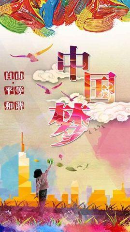 免费素材 psd素材 psd广告设计模板 海报设计 中国梦我的梦主题psd