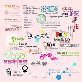 儿童相册字体海报PSD分层素材