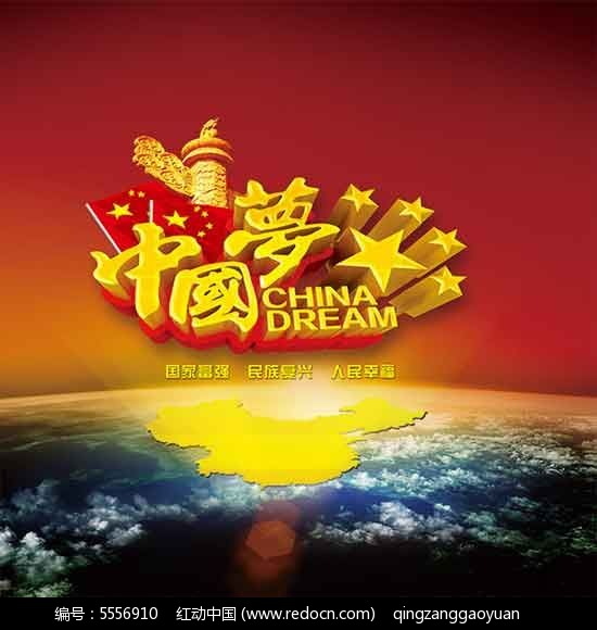 中国梦民族复兴创意海报设计psd素材